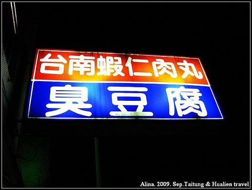 『台東』台南蝦仁肉圓、寶桑湯圓、楊記家傳地瓜酥