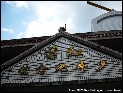 『台東』光榮歲月‧紅葉少棒紀念館