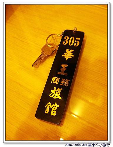 『宜蘭』住宿推薦 羅東 經濟實惠 華王商務旅館