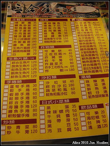『花蓮慢活』平價日式料理新選擇 三合屋食堂