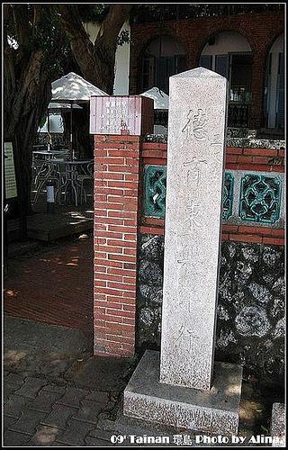 『2009環島行』台南‧德商東興洋行、英商德記洋行