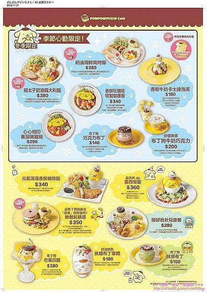 『台北信義區』捷運市政府站 ATT4FUN 布丁狗主題餐廳 Pompompurin Cafe (5).jpg