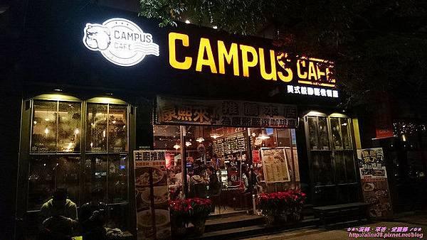 『台北內湖區』捷運西湖站 內湖科學園區 美式校園輕食餐廳 CAMPUS CAFE(內湖店) (1).jpg