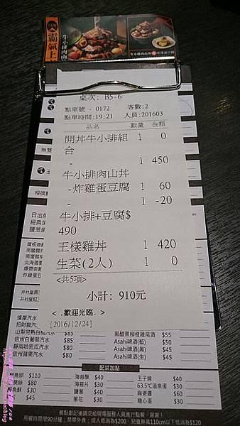 『台北南港區』捷運高鐵南港站 開丼燒肉vs.丼飯 (南港環球店) (2).jpg