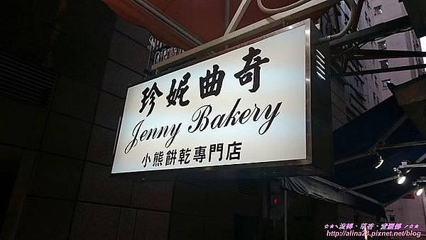 『港澳自由行』戰利品分享 珍妮曲奇小熊餅乾(Jenny Bakery)、陳意齋、謝霆鋒的鋒味曲奇月餅