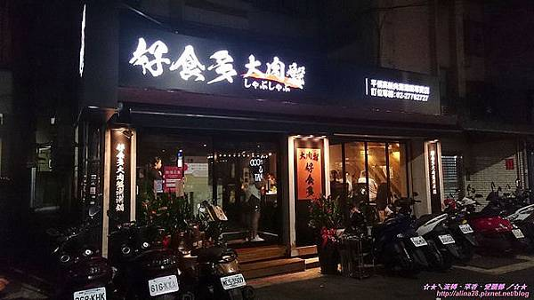 『台北大安區』捷運忠孝復興站 好食多涮涮屋 (大安店) (1).jpg