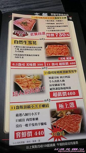 『台北大安區』捷運忠孝復興站  好食多涮涮屋 (大安店) (19).jpg
