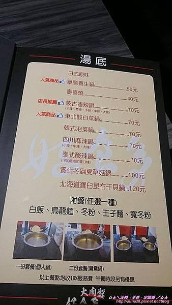 『台北大安區』捷運忠孝復興站  好食多涮涮屋 (大安店) (22).jpg