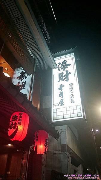 『台北中正區』捷運台北車站 家族聚餐  添財壽司屋 (武昌總店)  (1).jpg