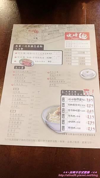 『 新竹』關西美食推薦 ㄤ估麵 %2F 傳承一甲子的好味道