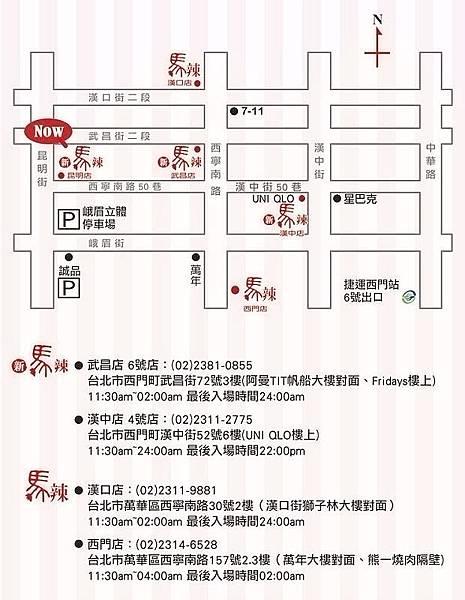 『台北』萬華區 新馬辣經典麻辣鍋 (昆明店)