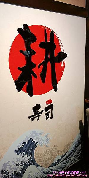 『花蓮』耕壽司