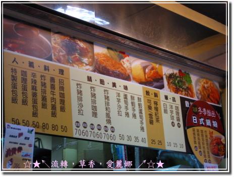 『蘆洲』勝太郎日式豬排、鮮芋仙