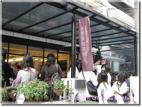 『台北‧中山站』米朗琪咖啡館