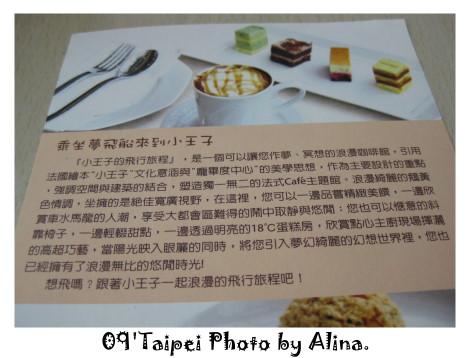 『台北‧東區』小王子的飛行旅程