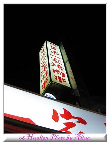 『孟冬花蓮』自強夜市-第一家烤肉串、妙不可言