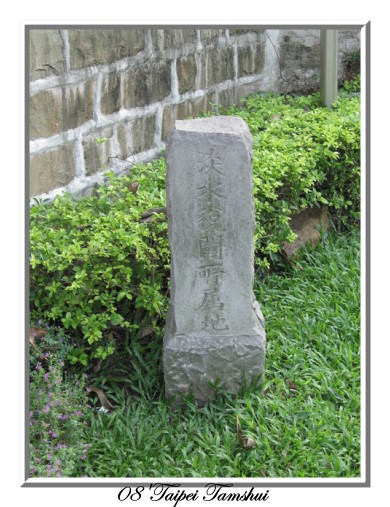 『台北』淡水,小白宮