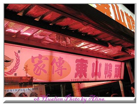 『孟冬花蓮』自強夜市-法式棺材板、東山鴨頭