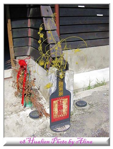 『孟冬花蓮』創意文化園區(舊酒場)