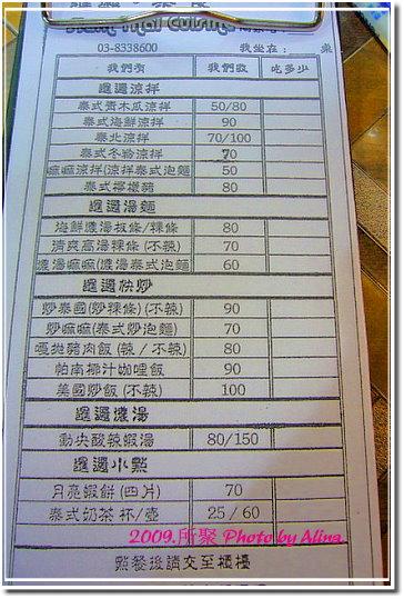 『花蓮』暹羅泰食
