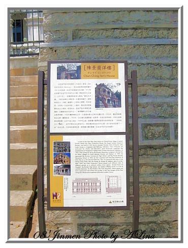 『鐵腿金門行』最大的洋樓‧陳景蘭