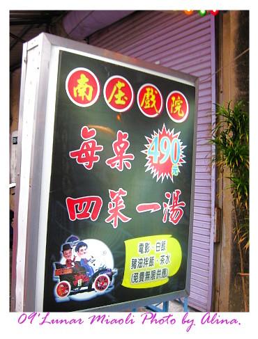 『苗栗走春』純樸‧南庄老街