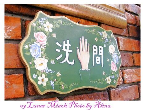 『苗栗走春』南庄‧我的秘密花園(上)