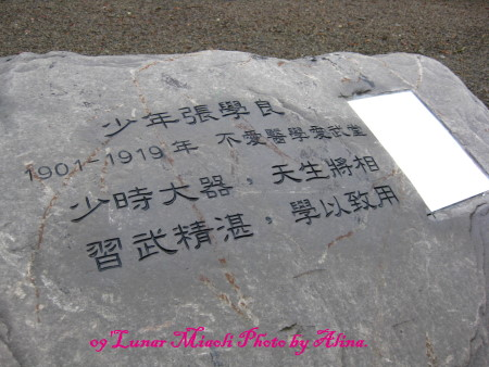 『苗栗走春』新竹五峰‧張學良紀念地