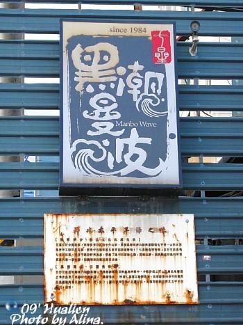 七星潭、柴魚博物館