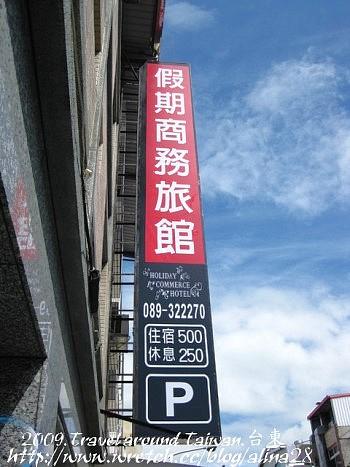 2009‧環島行‧台東