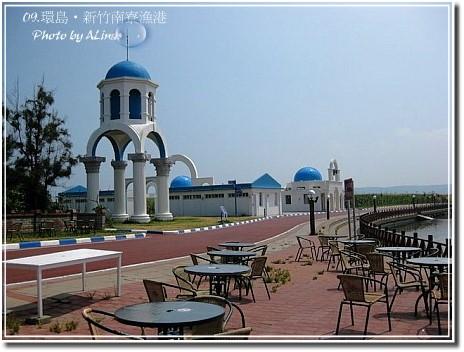 『2009環島行』新竹‧南寮漁港