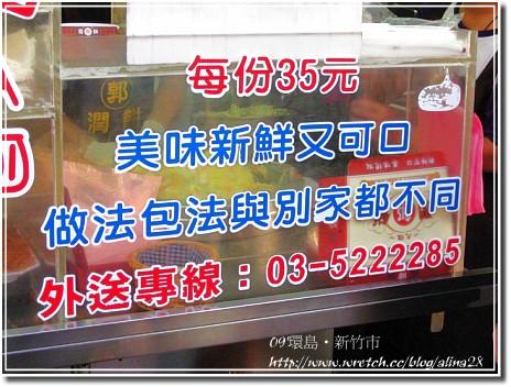 『2009環島行』新竹市‧城隍廟小吃