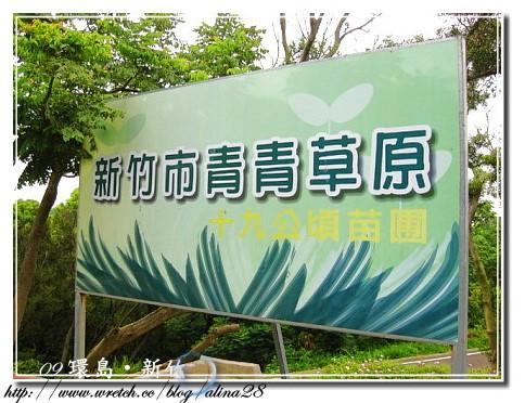 『2009環島行』新竹‧青青草原