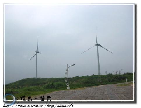 『2009環島行』苗栗後龍‧好望角