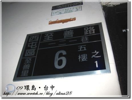 『2009環島行』台中‧逢甲Q妞的窩