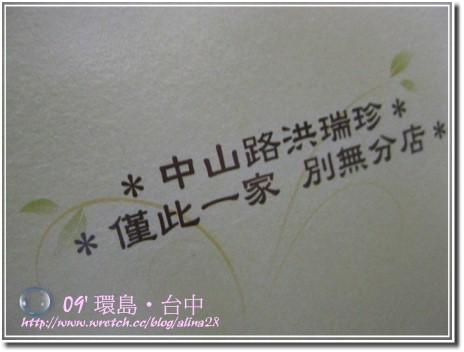 台中‧洪瑞珍三明治