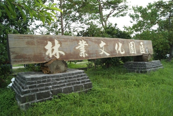 『Sony α330心動之旅』羅東文化林業園區
