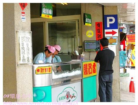 『2009環島行』台中‧東東芋圓