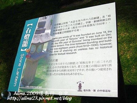 『2009環島行』台中‧放送局