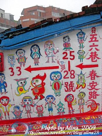 『2009環島行』台中‧童夢色彩‧春安路五十六巷