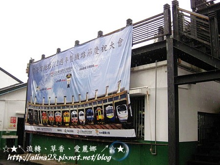 『2009環島行』彰化‧扇形車庫