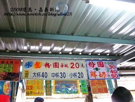 『2009環島行』嘉義新港‧大樹下粉圓冰