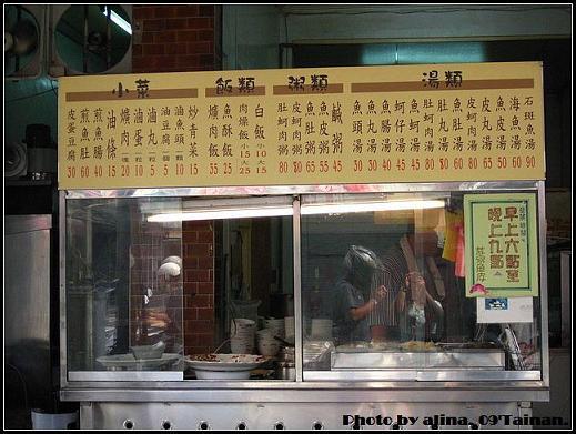 『2009環島行』台南‧林家魚皮