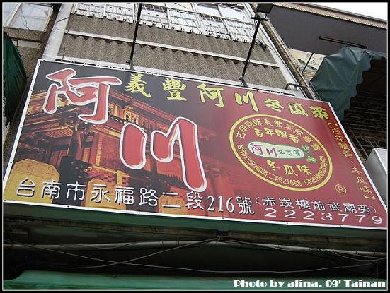 『2009環島行』台南‧義豐冬瓜茶