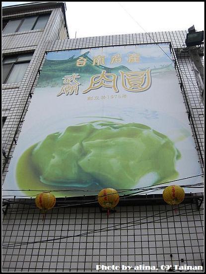 『2009環島行』台南‧武廟巡禮