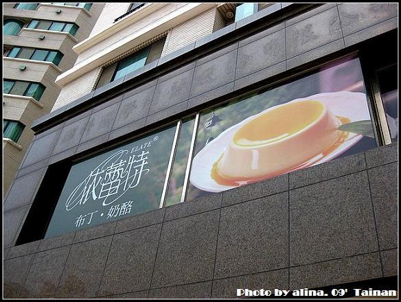 『2009環島行』台南‧依蕾特布丁