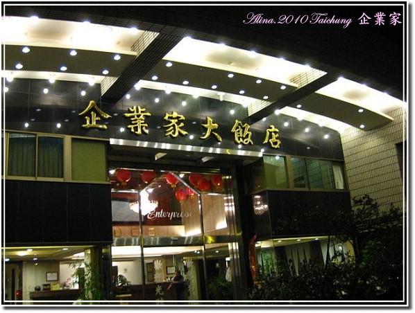 『體驗』台中‧企業家大飯店