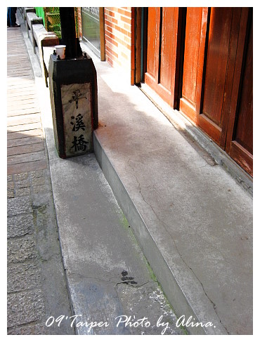 『台北』平溪老街巡禮、太子賓館