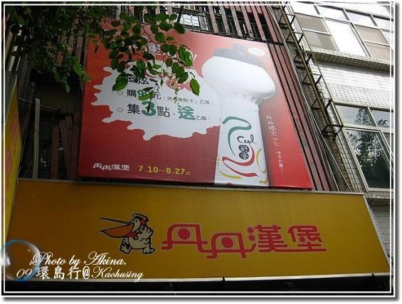 『2009環島行』高雄‧丹丹漢堡