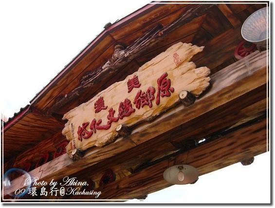 『2009環島行』高雄‧美濃‧原鄉緣紙傘文化村
